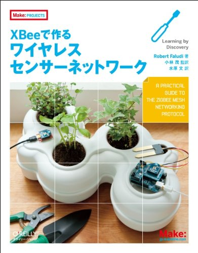 XBeeで作るワイヤレスセンサーネットワーク (Make: PROJECTS)