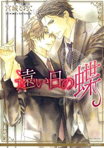遠い日の蝶 (ミリオンコミックス  CRAFT SERIES 36) /