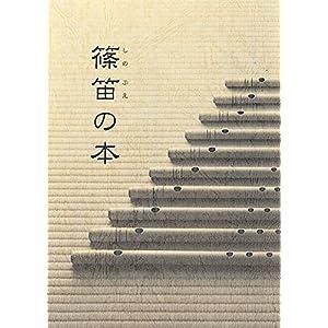 SUZUKI スズキ 篠笛の本の関連商品4