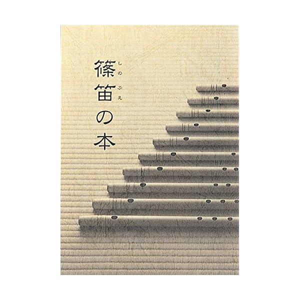 SUZUKI スズキ 篠笛の本の商品画像