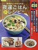 野菜がしっかりとれる楽々夜遅ごはんレシピ (サクラムック 楽LIFEシリーズ)