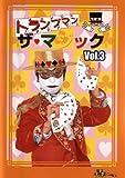 トランプマン ザ・マジック Vol.3 [DVD]