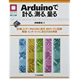Arduinoで計る,測る,量る: 測定したデータをLCDに表示,SDカードに記録、無線/インターネットに送る方法を解説 (マイコン活用シリーズ)