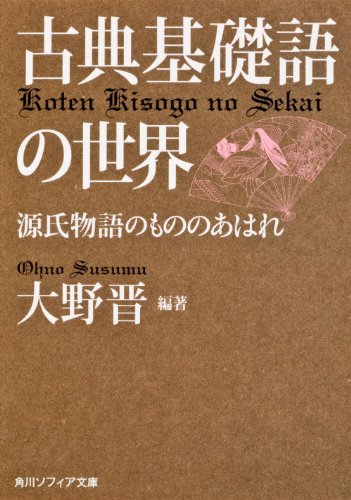 古典基礎語の世界  源氏物語のもののあはれ (角川ソフィア文庫)の詳細を見る