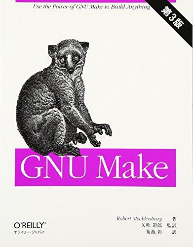 GNU Make 第3版の詳細を見る