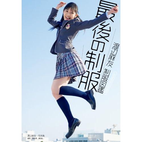 渡辺麻友 制服図鑑 最後の制服