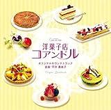 洋菓子店コアンドル オリジナルサウンドトラック