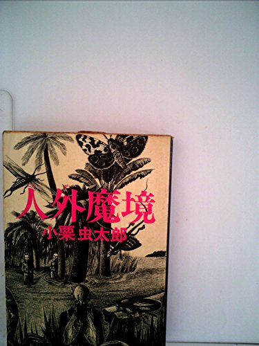 人外魔境 (1978年) (角川文庫)の詳細を見る