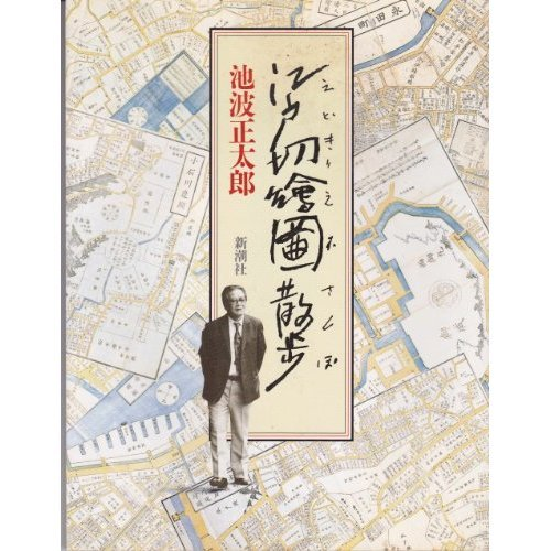 江戸切絵図散歩