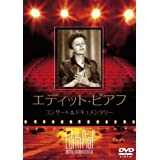 エディット・ピアフ コンサート&ドキュメンタリー [DVD]