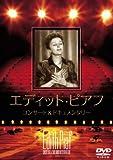 エディット・ピアフ コンサート&ドキュメンタリー [DVD] 画像