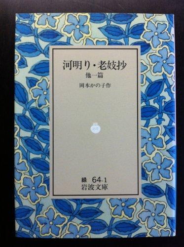 河明り・老妓抄―他一篇 (岩波文庫)の詳細を見る