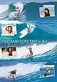 豪華女性プロサーファー達のライディング MERMAID SURF TRIP in Bali かわいい!セクシー!美人のサーファーガール[DVD]