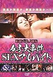 昭和ポルノ劇場 女子大事件 SEXアルバイト [DVD]