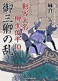 御三卿の乱 剣客大名 柳生俊平10 (二見時代小説文庫)