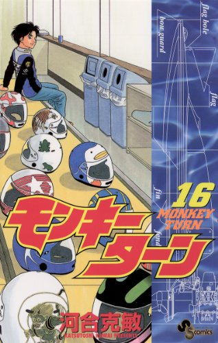 モンキーターン(16) (少年サンデーコミックス)