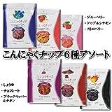 こんにゃくチップ 6種類各1袋の合計6袋セット(17g/袋)