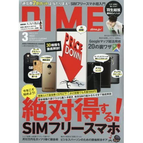 DIME(ダイム) 2018年 03 月号 [雑誌]