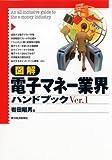 図解 電子マネー業界ハンドブック Ver.1 (「図解業界ハンドブック」シリーズ)