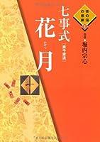 七事式(表千家流)花月 (茶の湯の修練 1)