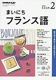 NHKラジオまいにちフランス語 2019年 02 月号 [雑誌]