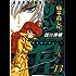 職業・殺し屋。 13 (ジェッツコミックス)