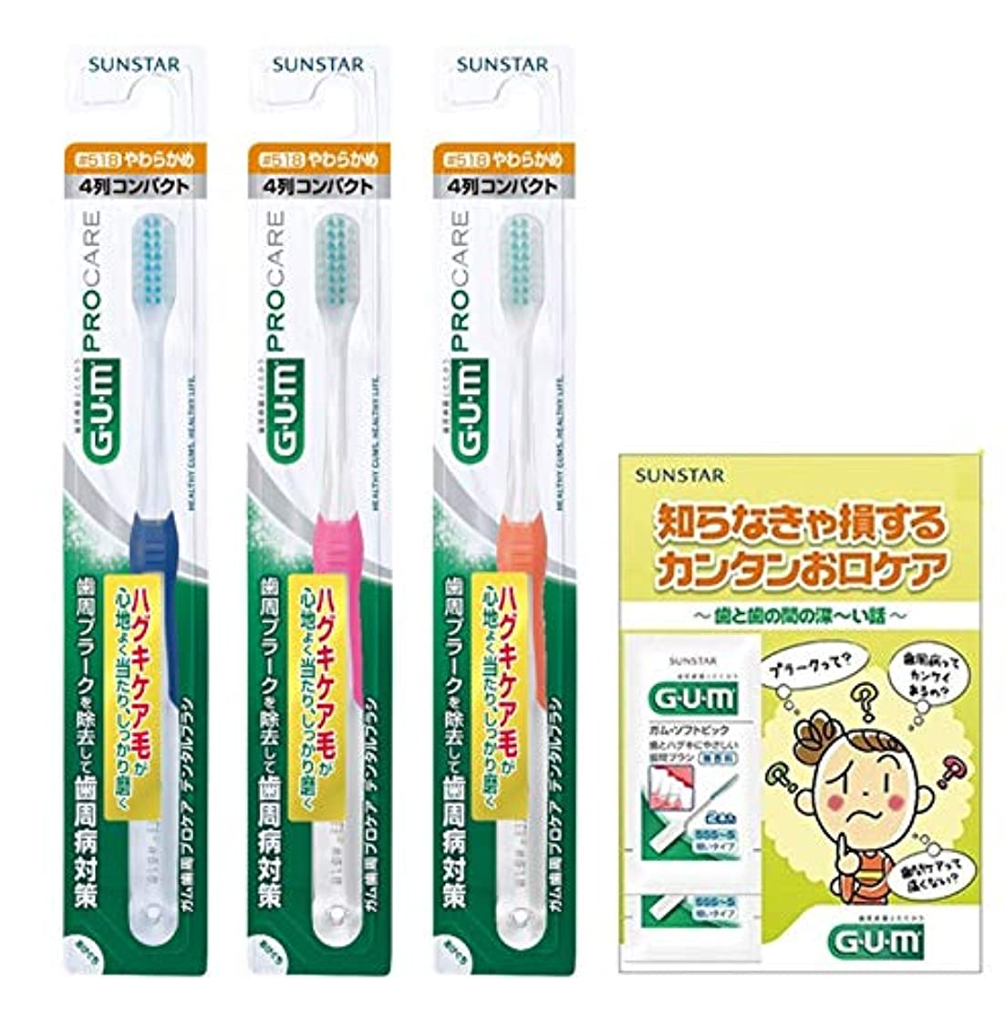 GUM(ガム)歯周プロケア ハブラシ #518 [4列コンパクトヘッド?やわらかめ] 3本パック+おまけ付き