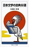日本文学の古典50選 (岩波ジュニア新書)