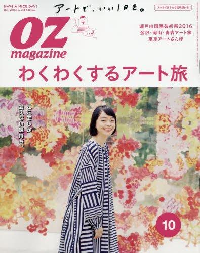 OZ magazine(オズマガジン) 2016年 10 月号 [雑誌]の詳細を見る