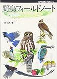 野鳥フィールドノート—スケッチで楽しむバードウォッチング (BIRDER SPECIAL)