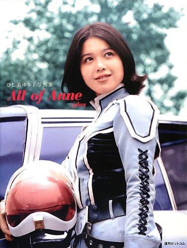 ひし美ゆり子写真集 All of Anne : plus(オール・オブ・アンヌ:プラス)