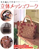 布を編んで作る立体メッシュワーク―布を編んで立体的に作る小物入れとバッグ (ブティック・ムック No. 771)