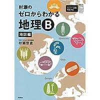 村瀬のゼロからわかる地理B 地誌編 (大学受験プライムゼミブックス)