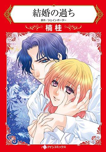 結婚の過ち (HQ comics ク 7-2)