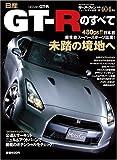 日産GT-Rのすべて (ニューモデル速報 第404弾) (ニューモデル速報 (第404弾))