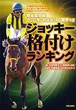 JRA全146騎手+αジョッキー格付けランキング 2012年—完全保存版 (SAKURA・MOOK 93)