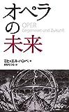 「オペラの未来」販売ページヘ