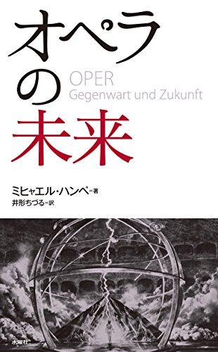 オペラの未来