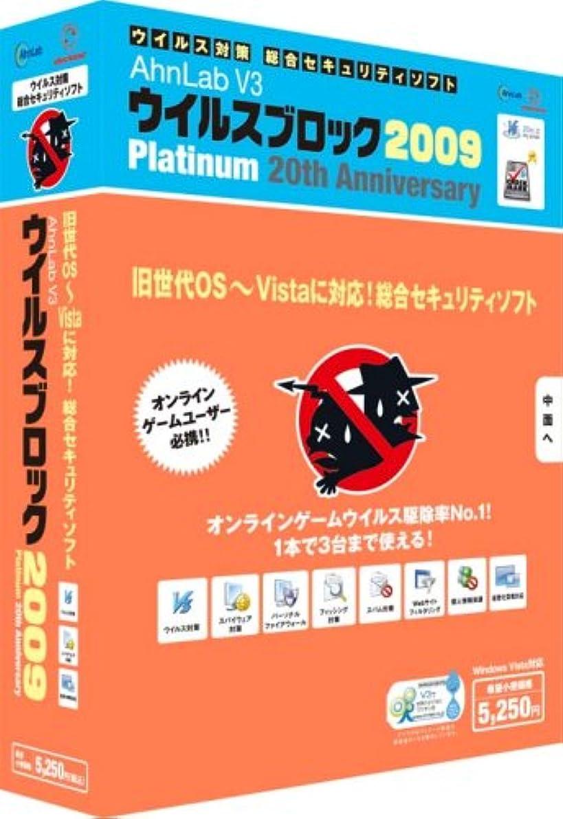 ミル数学的なうなるV3 ウィルスブロック インターネットセキュリティ 2009 プラチナ 20thアニバーサリー
