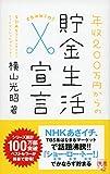 携書 年収200万円からの貯金生活宣言 (ディスカヴァー携書)
