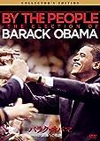 バラク・オバマ 大統領への軌跡[DVD]