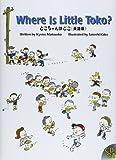 とこちゃんはどこ―Where is little Toko? (R.I.C. story chest)