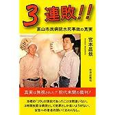 3連敗!!―富山市民病院水死事故の真実