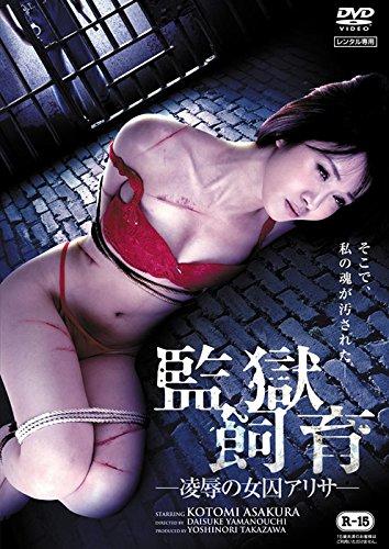 監獄飼育 ~凌辱の女囚アリサ [DVD]