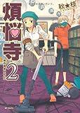 煩悩寺 2 (MFコミックス フラッパーシリーズ)