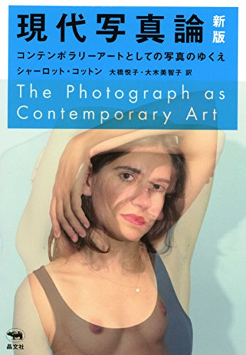 現代写真論 新版 コンテンポラリーアートとしての写真のゆくえの詳細を見る