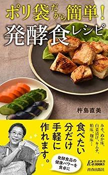 [杵島 直美]のポリ袋だから簡単!発酵食レシピ