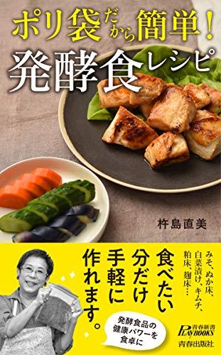 ポリ袋だから簡単! 発酵食レシピ (青春新書プレイブックス)