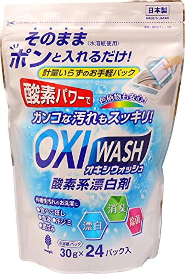 シャーク子豚心から紀陽除虫菊 酸素系漂白剤 オキシウォッシュ 30g×24パック