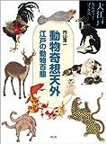 動物奇想天外-江戸の動物百態 (大江戸カルチャーブックス)
